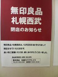 無印良品札幌西武は 12月25日で閉店。